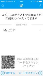 Pasteasy-iPhone-Tutorial