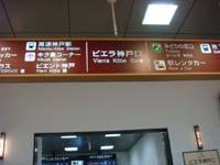 貴金属買取  〜チラシ配り in 神戸駅〜