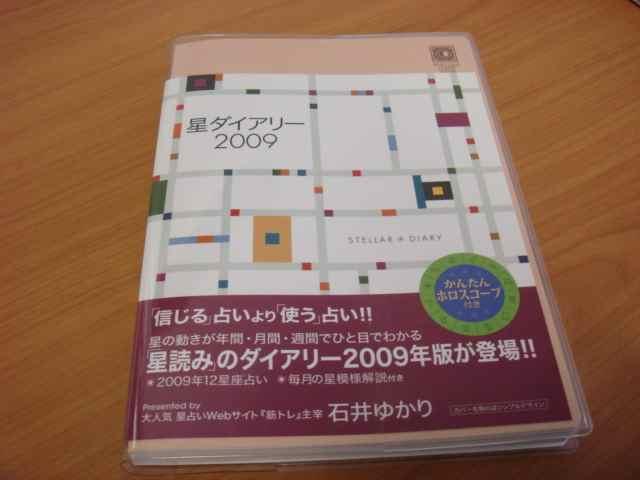 来年の手帳☆