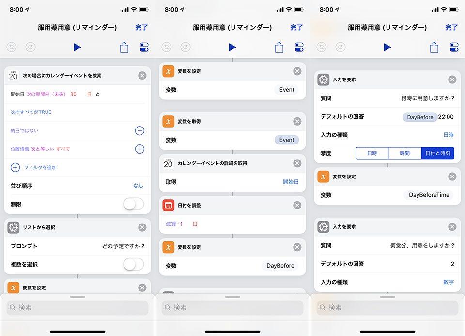 リマインダーを「ショートカット」アプリで作成 (iOS 標準リマインダー) (1)