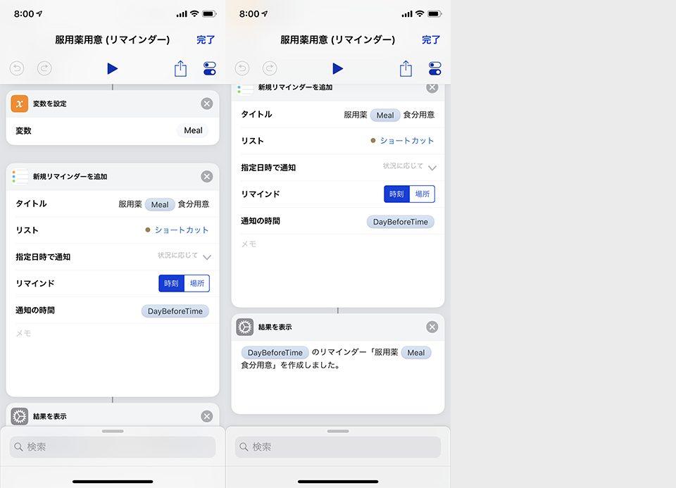 リマインダーを「ショートカット」アプリで作成 (iOS 標準リマインダー) (2)