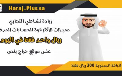 نشاطي التجاري مع مميزات الأكثر قوة على موقع حراج بلص السعودي