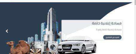 شريحة إعلانية للتأجير - حرج بلص
