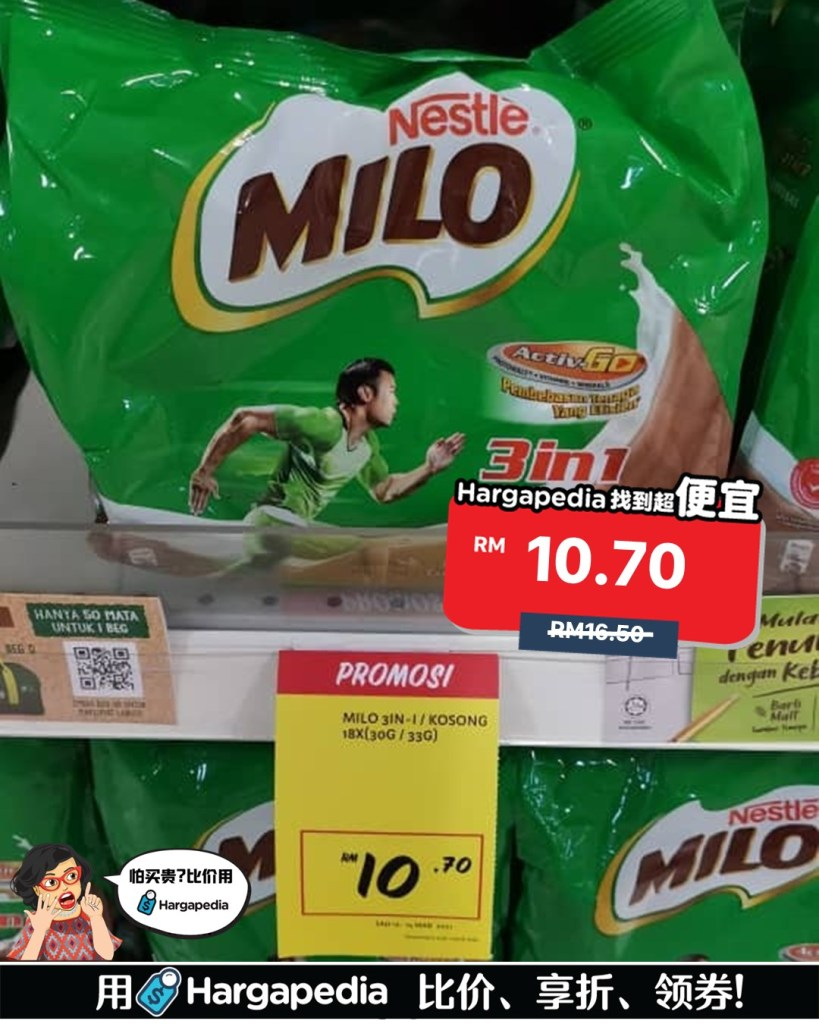 This image has an empty alt attribute; its file name is Milo-3in1-2-819x1024.jpg