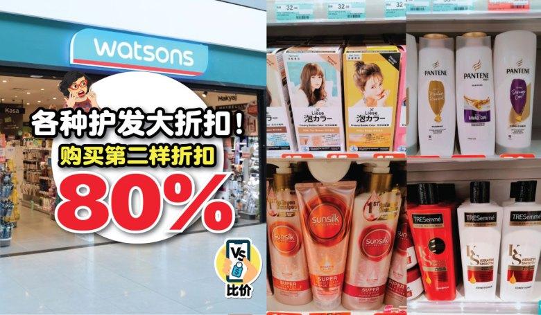 Watsons Hair Care 2nd80%