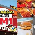 MCD-New-Promo