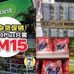 Giant 100Plus Deals Promotion