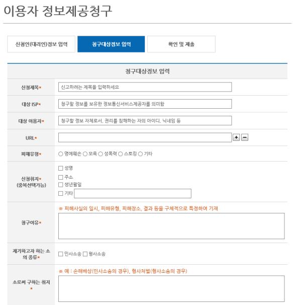 이용자 정보제공청구 서식 예시