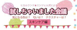 【使ってみた】第1回ヒカルランド☆エンジェルズ・ハピハピグッズ本音座談会