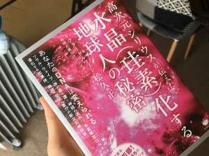【みらくるインタビュー☆】ドクタードルフィン松久正先生『水晶(珪素)化する地球人の秘密』