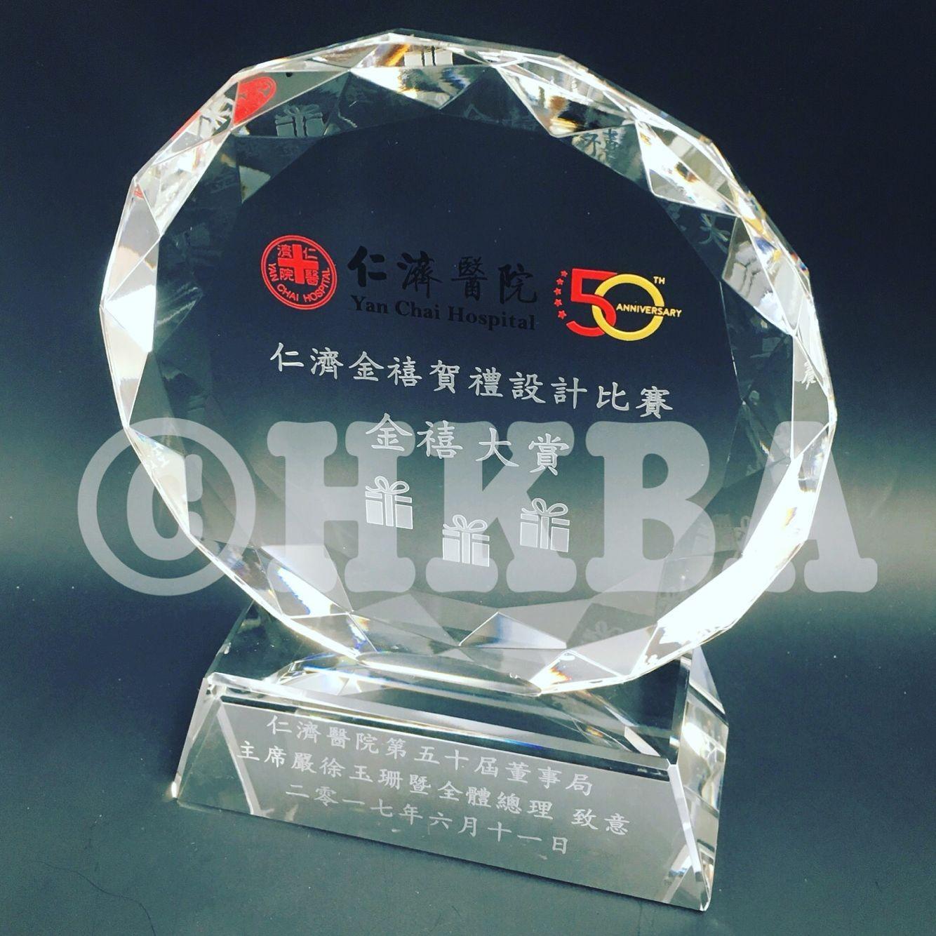 水晶獎座-仁濟太陽花圓形水晶獎座a JR0223 - 香港優質奬品設計公司 - 案例分享