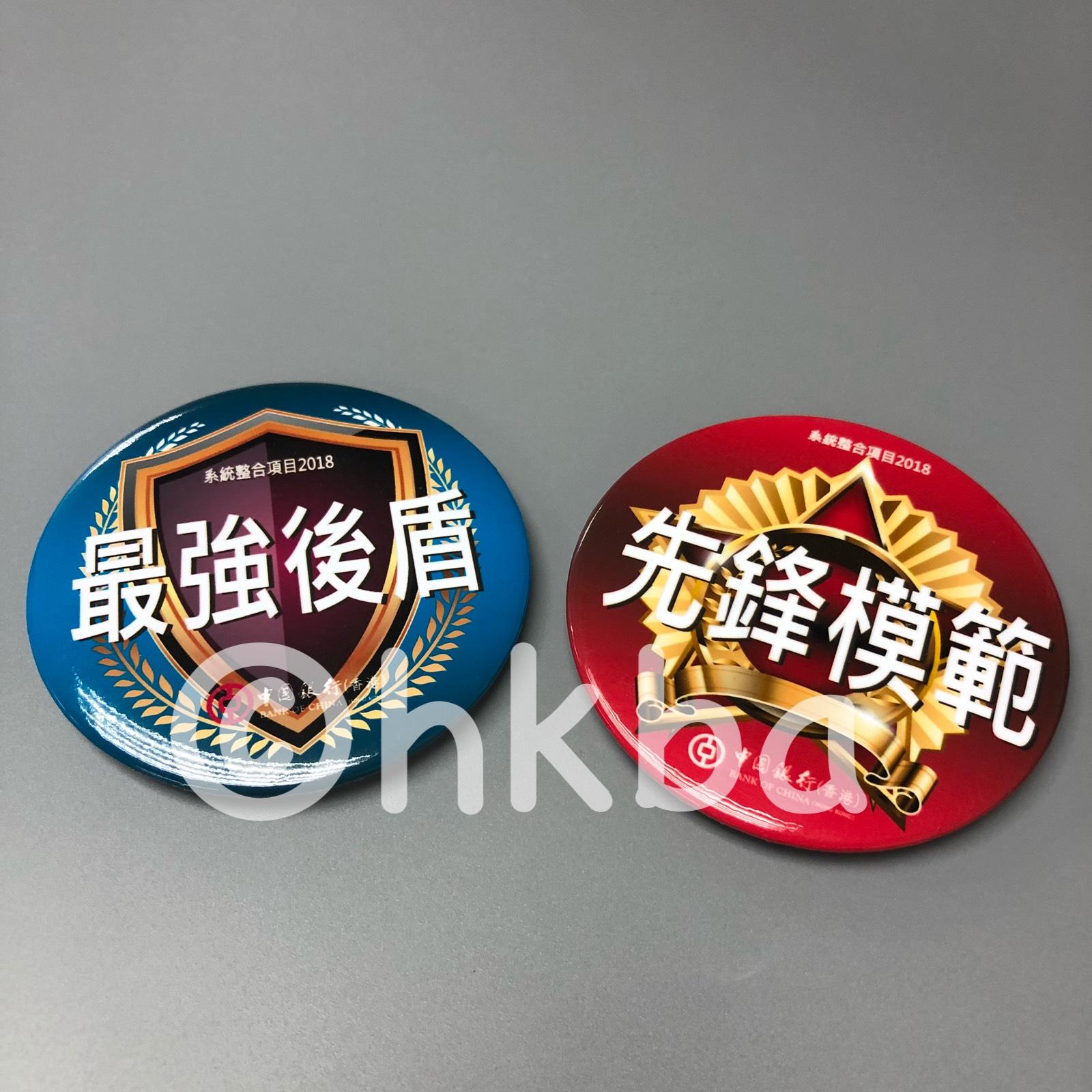 公司活動襟章 - 馬口鐵襟章 - 中國銀行香港 - 香港優質奬品設計公司 - 案例分享