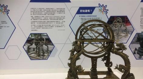 淺談中國天文