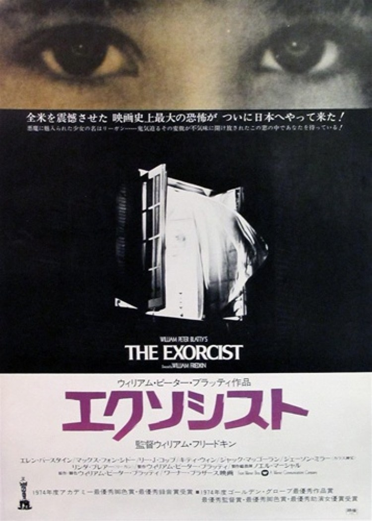 The Exorcist Movie Poster Japanese