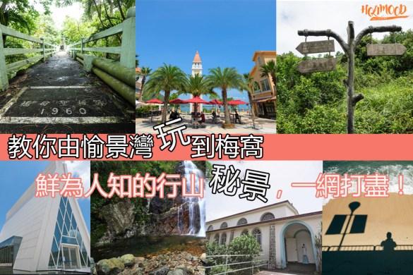 愉景灣,梅窩,銀鑛灣酒店