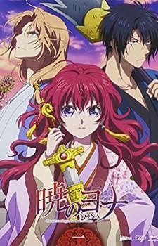 Akatsuki no Yona dvd