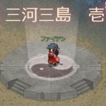 第25章 三河: 三島