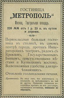 Реклама_гостиницы_Метрополь_1899