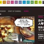 東洋経済オンライン「世界で戦う!エリート飯」バンクーバー平日編が公開されました