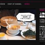 東洋経済オンライン | 世界の日本人ランチ | 上海の若手ビジネスパーソンは健康志向? | リクルート出身の中国人エリートのお昼ご飯