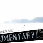 ドキュメンタリー1981、第2話 | 会社、辞めます。| 河野竜二さん篇 、今週末公開します