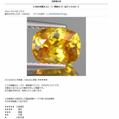 世界の各種宝石をご紹介しております - お客様の声 - Internet Explorer 20150615 102235.bmp