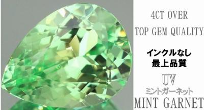 4.15ct_mint