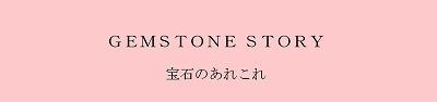 Gemstonestory