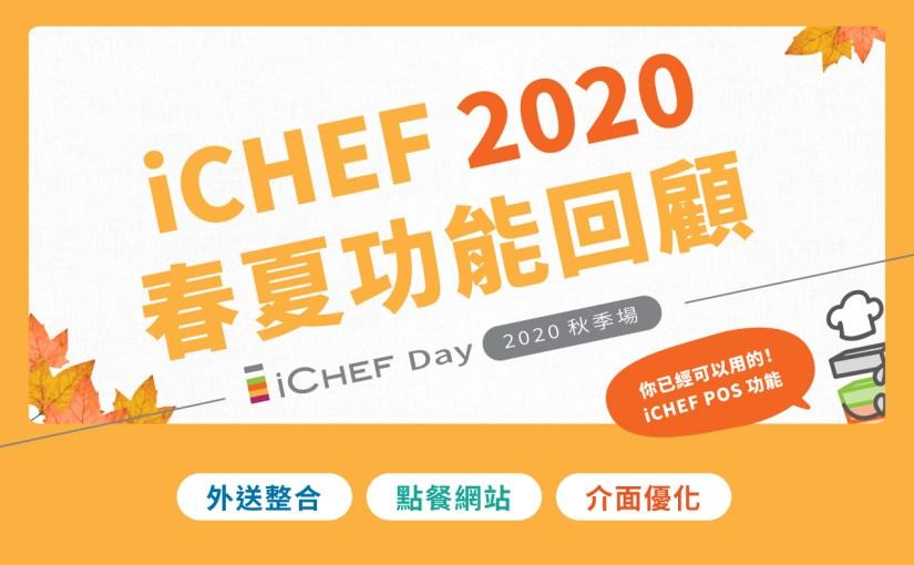 春夏功能回顧|iCHEF Day 2020