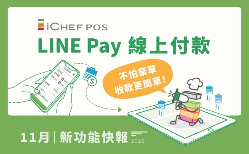 LINE Pay 線上付:不怕棄單|11月新功能