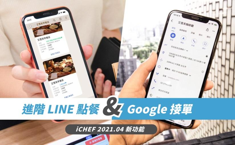 進階 LINE 點餐 & Google 接單|4月新功能 (上)