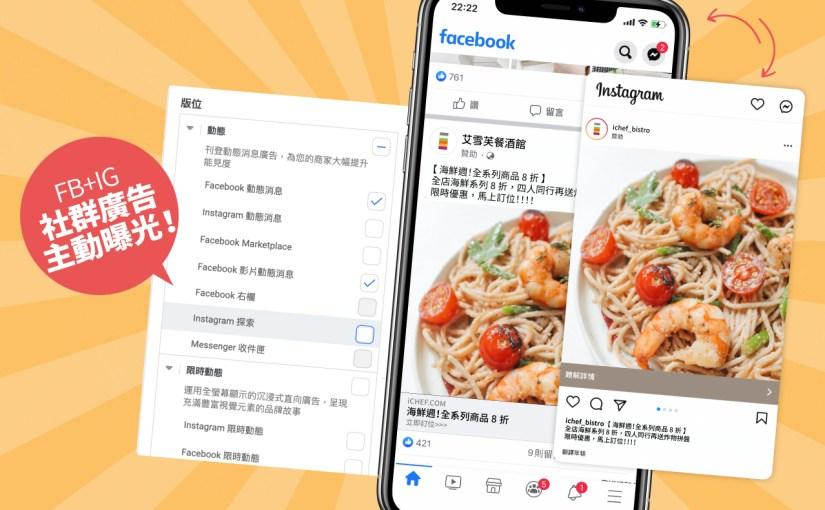 FB、IG 社群廣告|餐廳行銷方案
