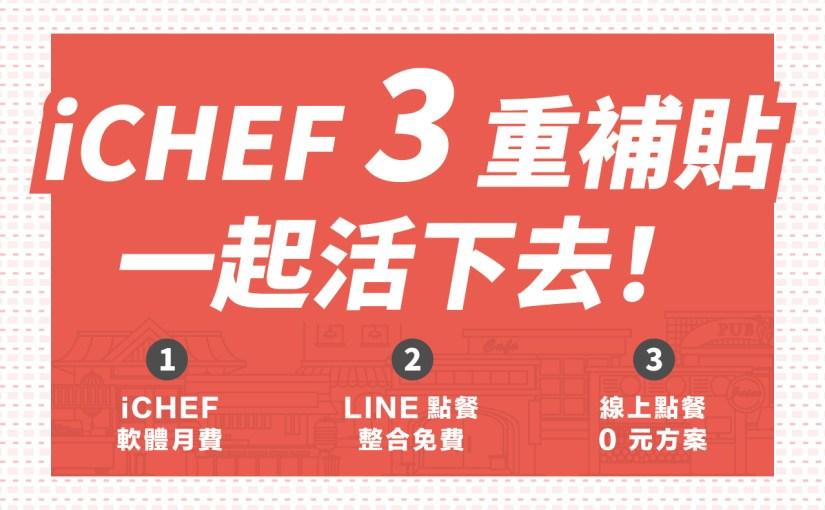 防疫升級,一起活下去!iCHEF 3 重補貼|特別方案