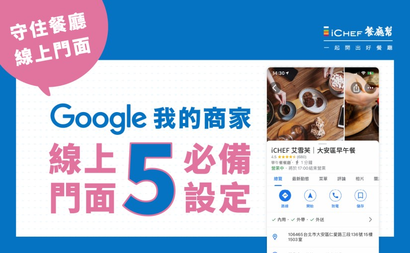 Google 我的商家:餐廳線上門面 5 個必備設定|疫情應對指南