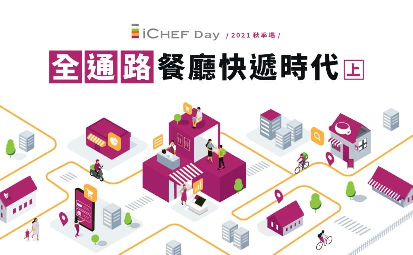 餐廳快遞:讓全通路經營再進化 (上)|iCHEF Day 2021.秋
