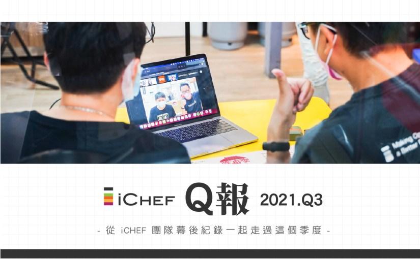 2021.Q3:疫後進化之無限可能的自己|iCHEF Q報