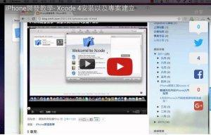 Xcode 4安裝及建立新專案教學