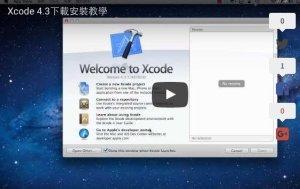 Xcode 4.4下載安裝教學