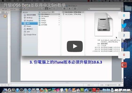 讓Siri說台語!升級iOS 6 Beta版本教學