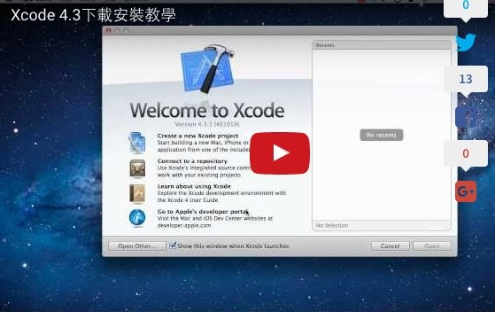 最新Xcode下載安裝教學