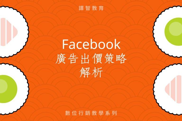 Facebook廣告策略