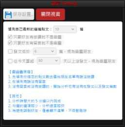 iFans_FB_Box_1.1.2_設定頁3