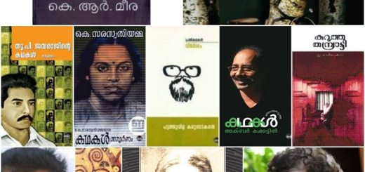 malayalam-shortstory-part-2