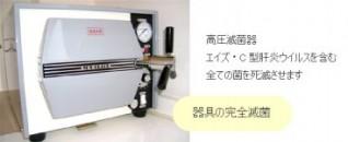 鍼器具の高圧滅菌器