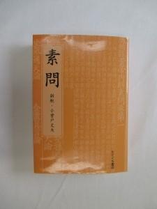 黄帝内経・素問