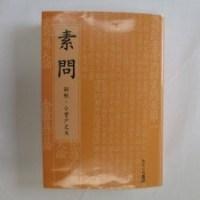 鍼灸古典「黄帝内経・素問」