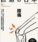 東洋医学・鍼灸マッサージの専門誌「医道の日本」