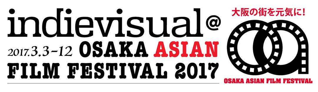 OAFF2017-Indievisual-logos