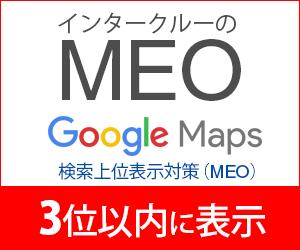 インタークルーのMEO(検索上位サービス)