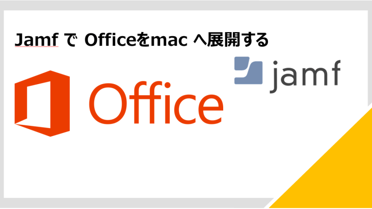 jamfでoffice for Mac製品を展開する